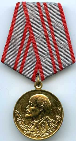 40_years_armed_forces_of_the_USSR_OBVERSE.jpg